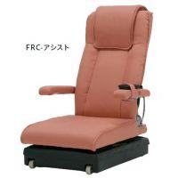 ウィルチェアFRCアシスト 電動立ち上がり椅子:お見積り商品