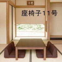 座椅子11号                   (張地・Aランク)