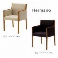 DC-エルマーノ 木部色2色より選択    張地Aランクにての価格 お見積り商品
