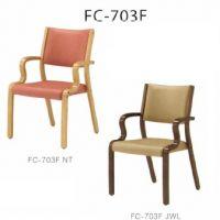 FC-703F 木部色2色より選択   スタッキング可能 お見積り商品