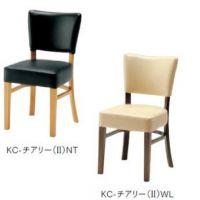 KC-チァリーII 木部色2色より選択   張地ランクAの価格 お見積り商品