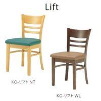 KC-リフト  木部色2色より選択      お見積り商品