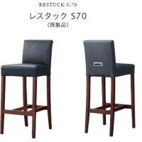 レスタックS70 既製品 張地は限定色   木部色2色