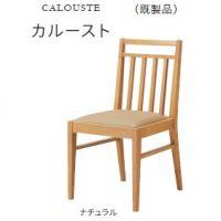 カルースト (既製品)             木部色2色より選択
