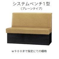 システムベンチ1型(W900まで)    張地ランクAにての価格