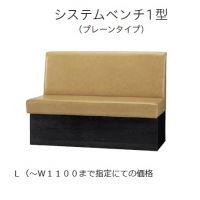 システムベンチ1型(W1100まで)   張地ランクAにての価格
