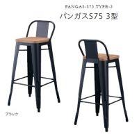 パンガスS75 3型 塗装色2色     座面木部タモ材