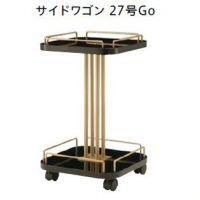 サイドワゴン27号 (GO、ゴールド色)  お見積り商品