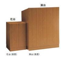 演台+花台  (演台サイズ900)   お見積り商品