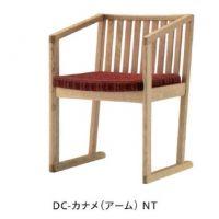 DC-カナメアーム 木部2色お見積商品   張地ランクAにての価格