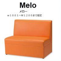 Melo(メロー)サイズオーダーW1200まで 張地ランクAにての価格