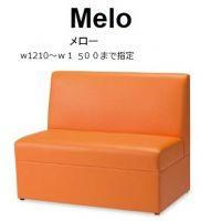 Melo(メロー)サイズオーダーW1500まで 張地ランクAにての価格