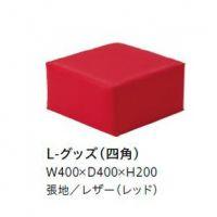 L-グッズ 四角 張地8色より選択     防汚、抗菌製合成皮革使用