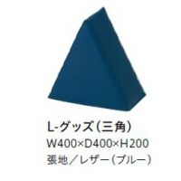 L-グッズ 三角 張地8色より選択     防汚、抗菌製合成皮革使用