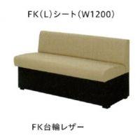 FK (L)(標準タイプ)巾1200 お見積商品 張地ランクAの価格