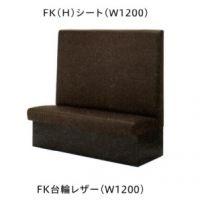 FK (F)(標準タイプ)巾1200 お見積商品 張地ランクAの価格