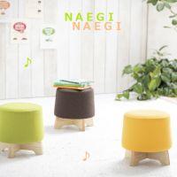 ナエギ  子供用スツール 張地Aランク価格 脚部の木部色2色より選択