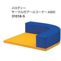 メロディーA サークル付きアールコーナーA900(31018-5)