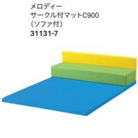 メロディーC サークル付きマット ソファー付き C900(31131-7)