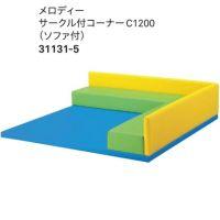 メロディーC サークル付きコーナーソファー付き C1200(31131-5)