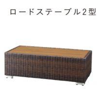 ロードス テーブル2型   既製品