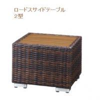 ロードス サイドテーブル2型   既製品