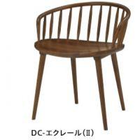 エクレール(II) 木部ウォールナット材 お見積り商品
