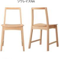SOIREE(ソアレ) 木部色2色 座面(合板)