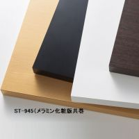 ST-945 メラミン化粧版共巻 4色 サイズ600×600×t30