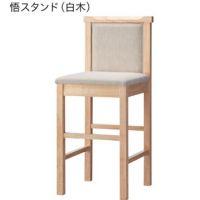 悟 和風カウンター椅子 木部色3色 【張地・合成皮革Aランク】