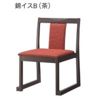 錦 B椅子(高座椅子) 木部色3色より選択 張地ランクAランク価格