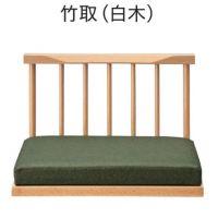 竹取 座椅子 木部色3色より選択 張地ランクAランク価格