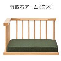 竹取片肘(ワンアーム)座椅子 木部色3色より選択 張地ランクAランク価格