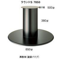 ラウンドS 7850ポール380φ 塗装色6色より選択 適応天板サイズ1400Φ