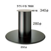ラウンドS 7850ポール280φ 塗装色6色より選択 適応天板サイズ1400Φ