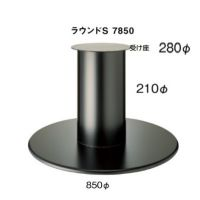 ラウンドS 7850ポール210φ 塗装色6色より選択 適応天板サイズ1300Φ